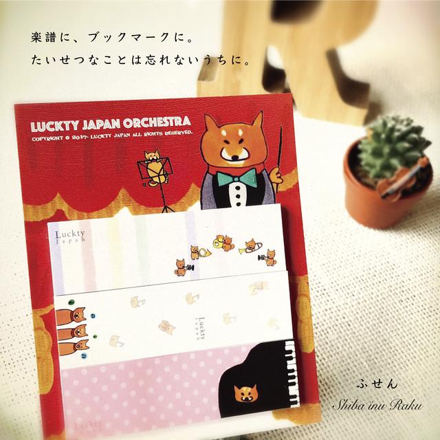 柴犬ラク ふせん(オーケストラ)