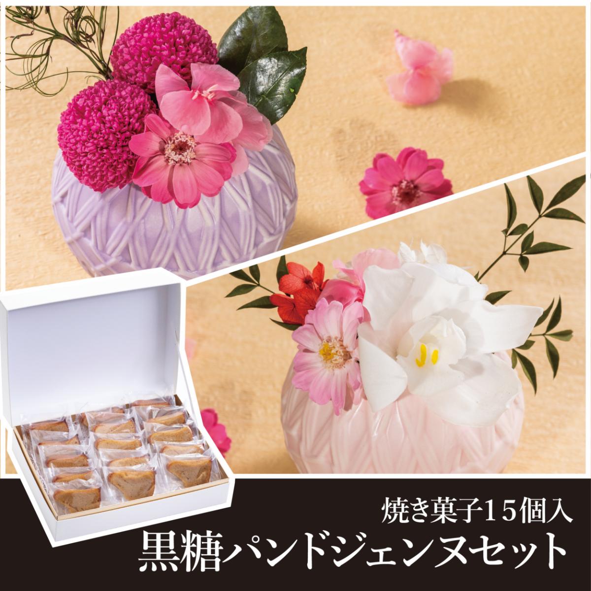 【敬老の日限定販売】プリてまり+黒糖パンドジェンヌプティ15個入