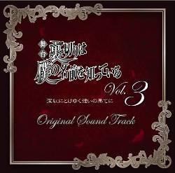 てらりすと 『舞台「裏切りは僕の名前を知っているvol.3」Original Sound Tracks』(CD版) - 画像1