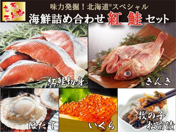 味力発掘!北海道スペシャル 海鮮詰め合わせ紅鮭セット※送料別途