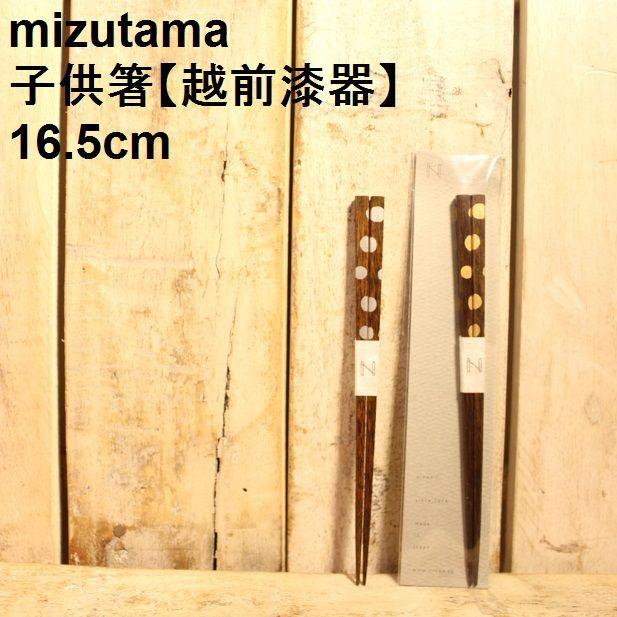 mizutama子供箸【越前漆器】