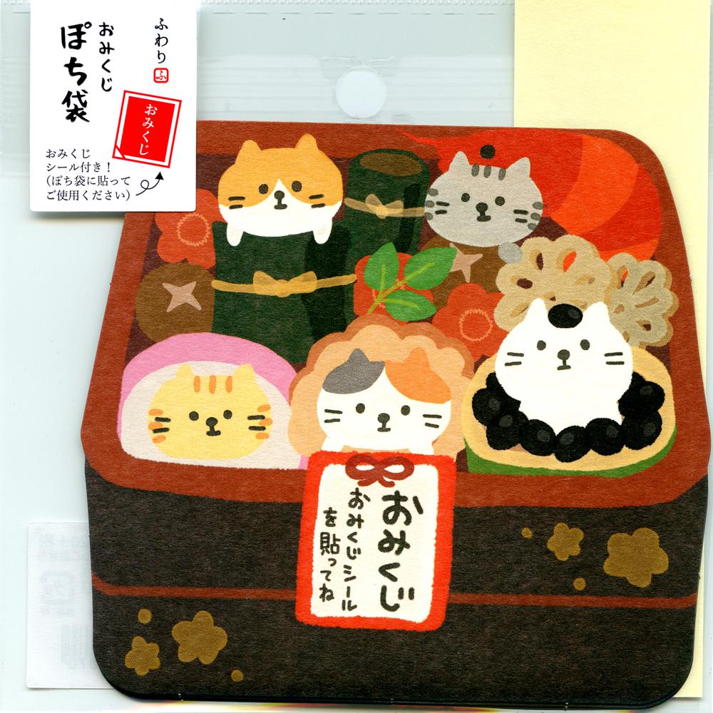 猫ぽち袋(ねこおせち)