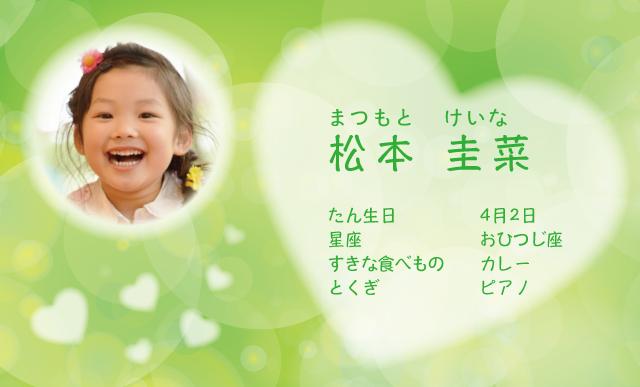 ママ名刺・子ども名刺 姫系の大きなハート きみどり 100枚