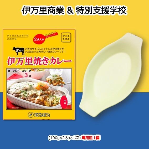 伊万里焼きカレー&専用皿セット  伊万里商業×伊万里特別支援学校