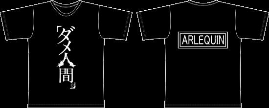アルルカン ダメ人間Tシャツ