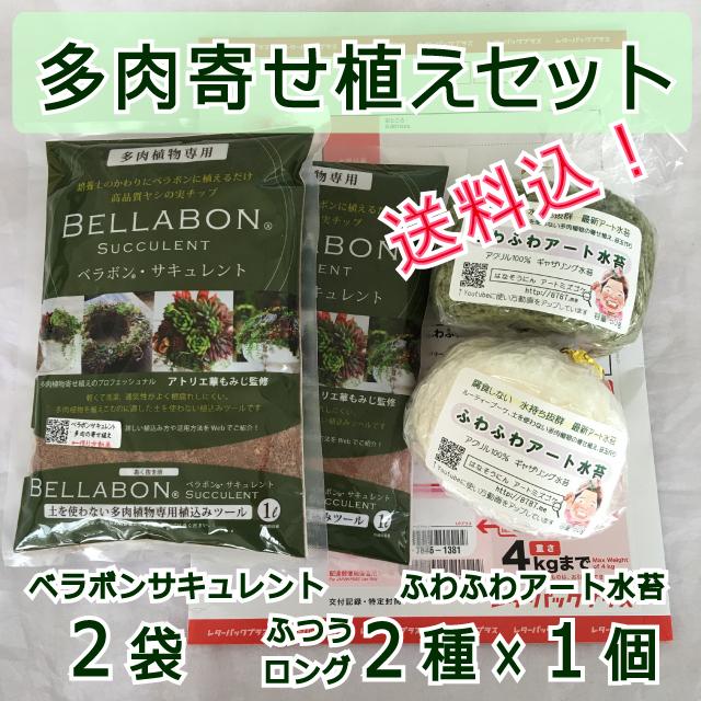 【送料込】ギャザリング水苔2種(普通・ロング)&ベラボンサキュレント2袋セット - 画像1