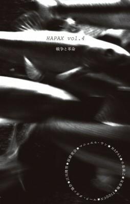 HAPAX Vol.4 戦争と革命