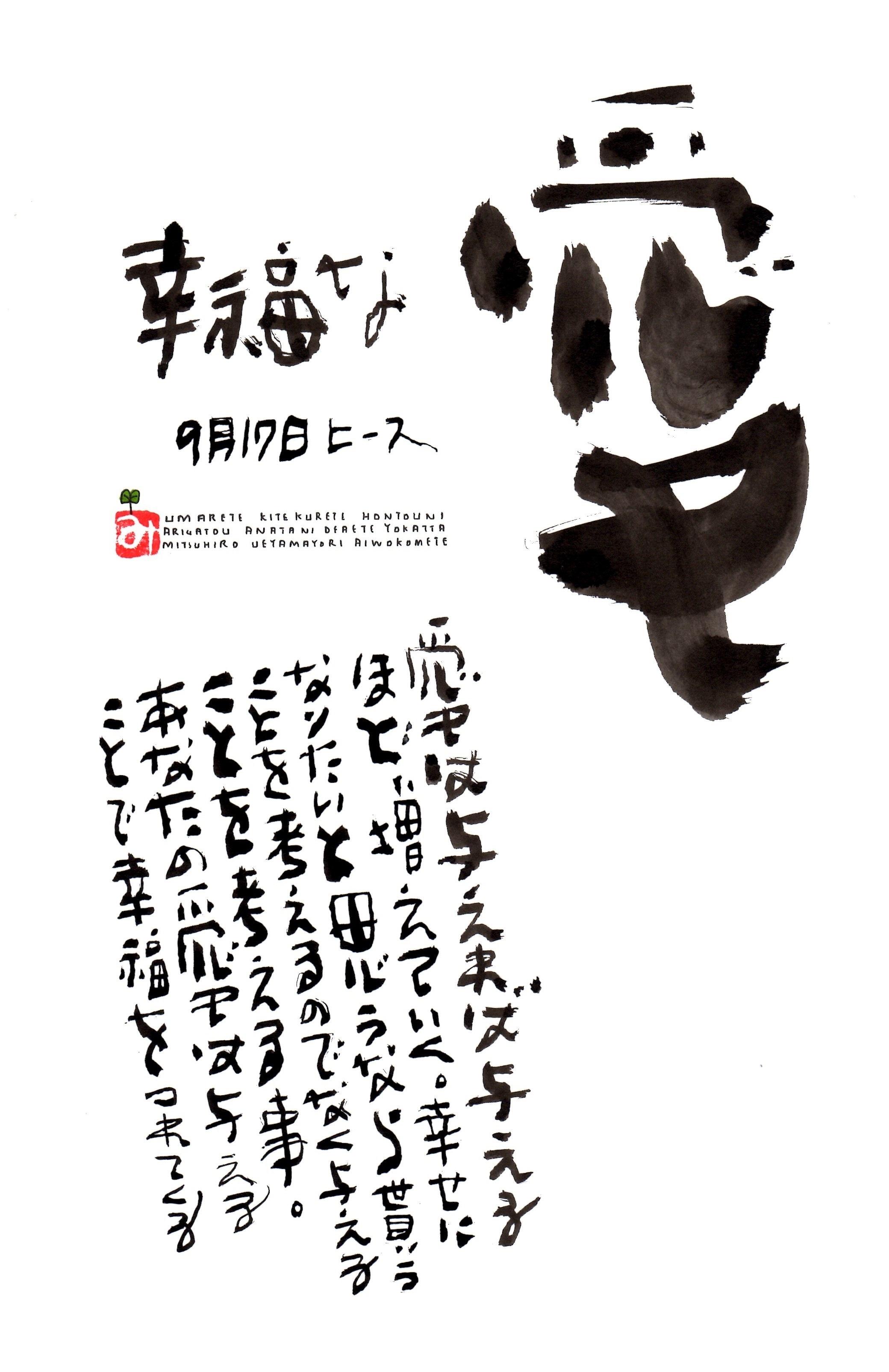9月17日 誕生日ポストカード【幸福な愛】Happy love