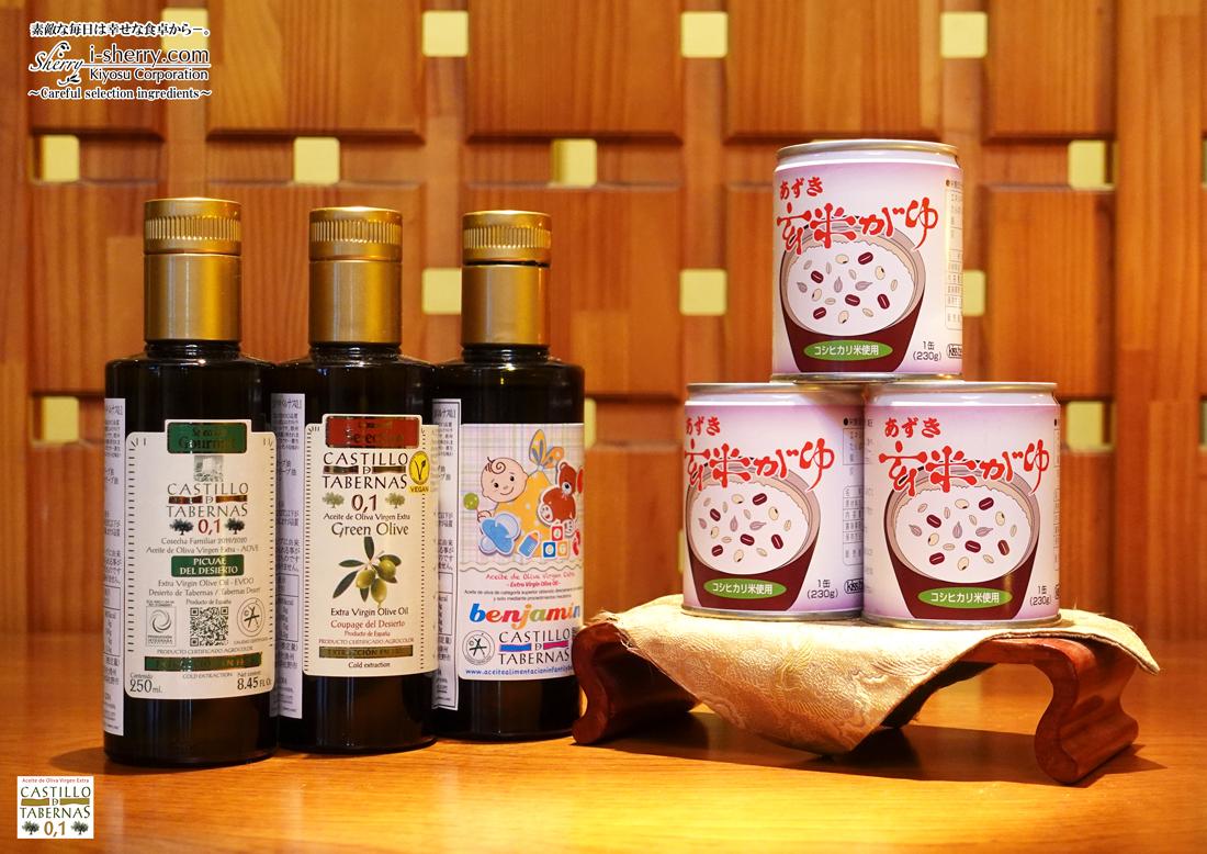 【送料無料・お得セット】定番オリーブオイル3本セット&あずき玄米がゆ3缶セット