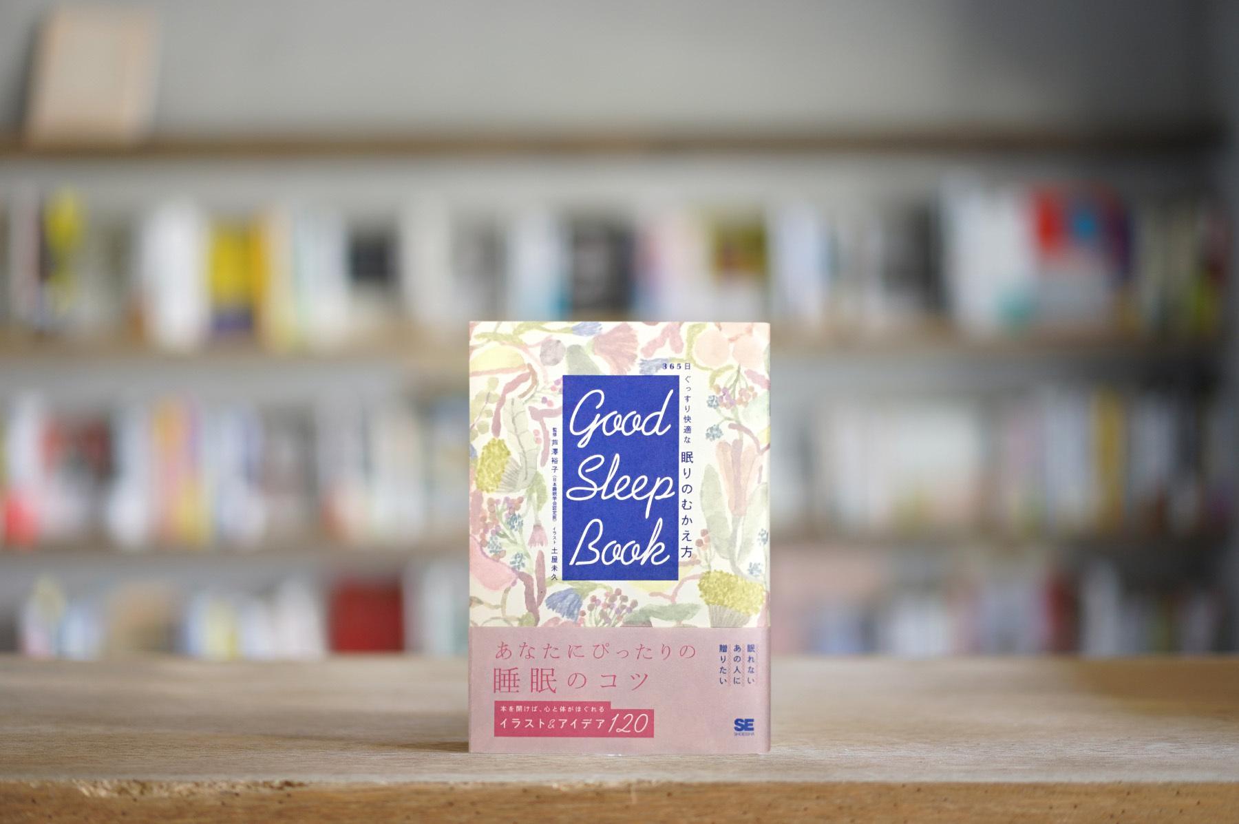 芦澤裕子 『GOOD SLEEP BOOK 365日ぐっすり快適な 眠りのむかえ方』 (翔泳社、2019)