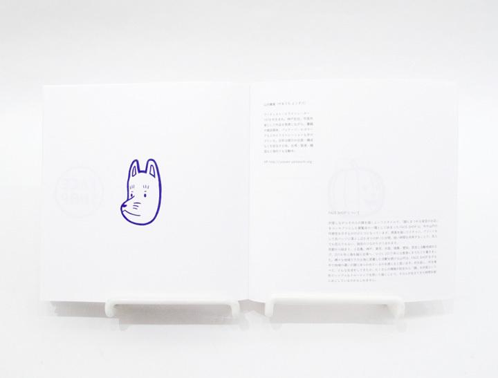 FACESHOP BOOK - 画像12