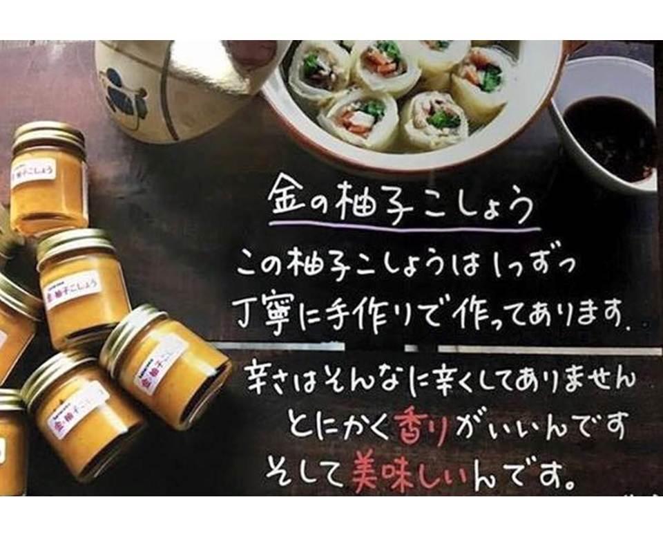 冷凍「金の柚子こしょう」(50g1個) - 画像1