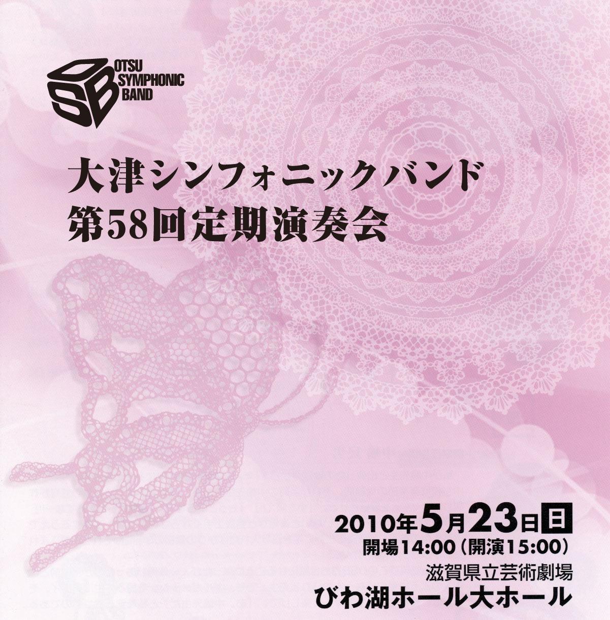 大津シンフォニックバンド 第58回定期演奏会[2010年5月23日]