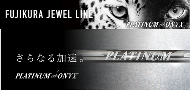 フジクラ JEWEL LINE Platinum ドライバー用シャフト