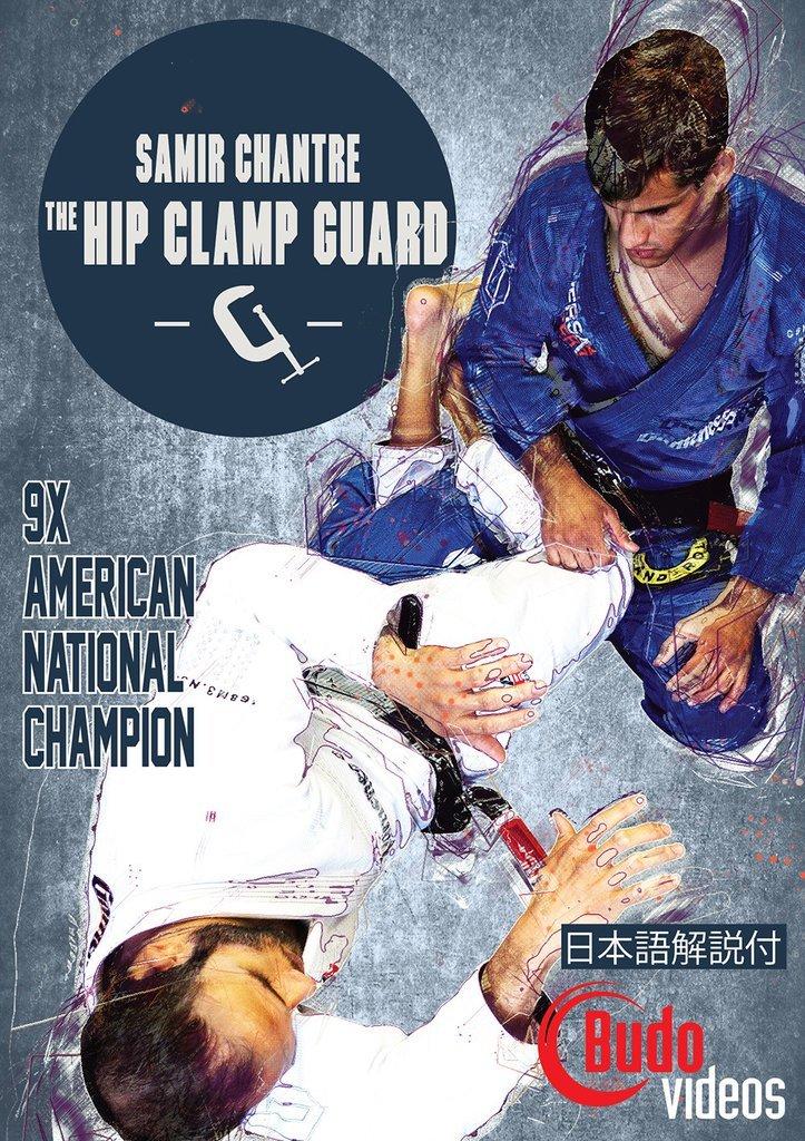日本語吹き替え付き  サミール・シャントレ  ザ・ヒップ・クランプ・ガードDVD The Hip Clamp |ブラジリアン柔術テクニック教則Guard DVD by Samir Chantre
