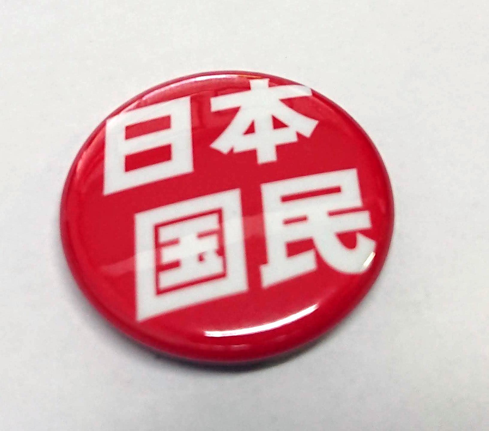 日本国民バッジ
