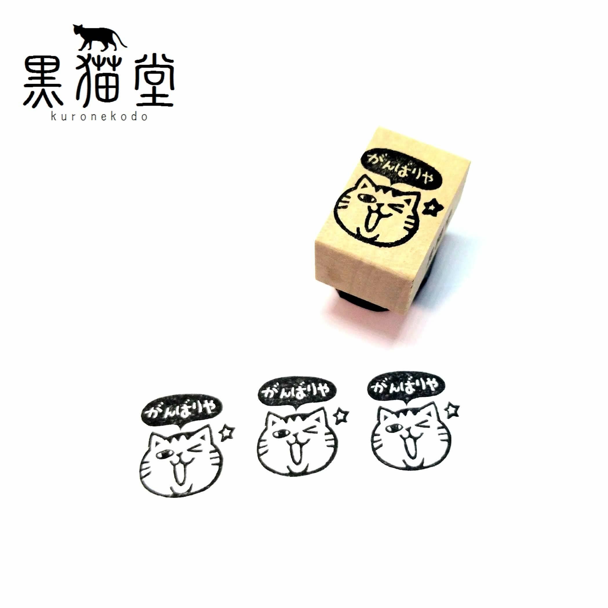 関西弁ネコ「がんばりや」