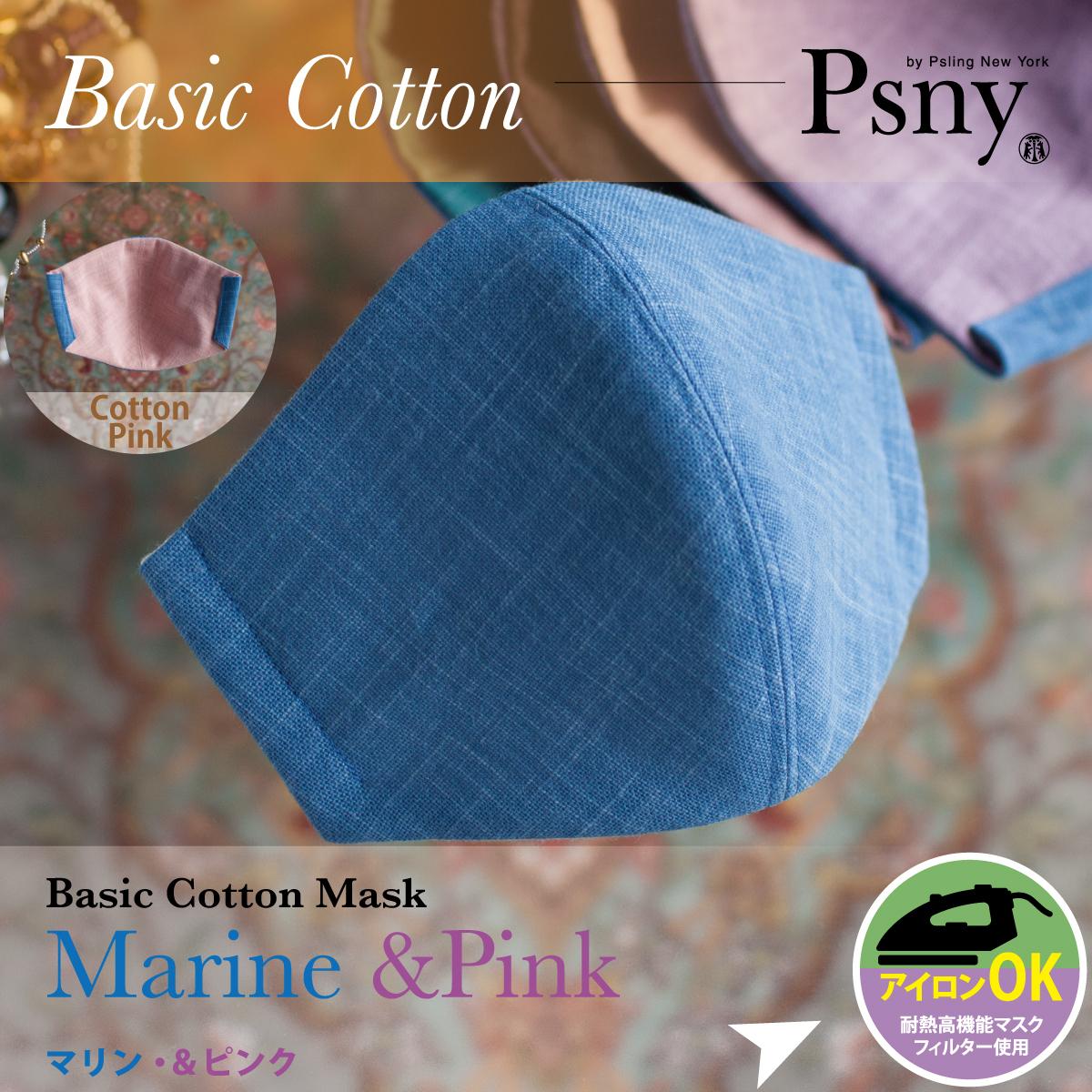 PSNY ベーシック コットン・マリン&ピンク 花粉 黄砂 洗える不織布フィルター入り 立体 大人用 CC5 マスク 送料無料 CC2