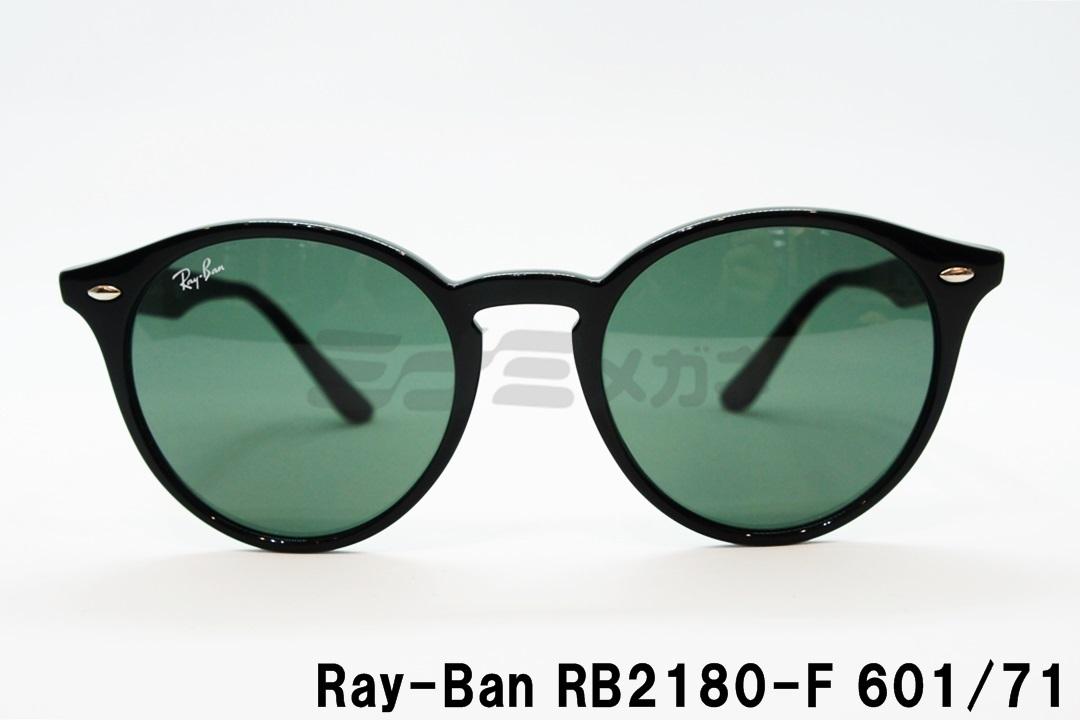 【正規取扱店】Ray-Ban(レイバン) RB2180-F 601/71 51サイズ ラウンド ボストン