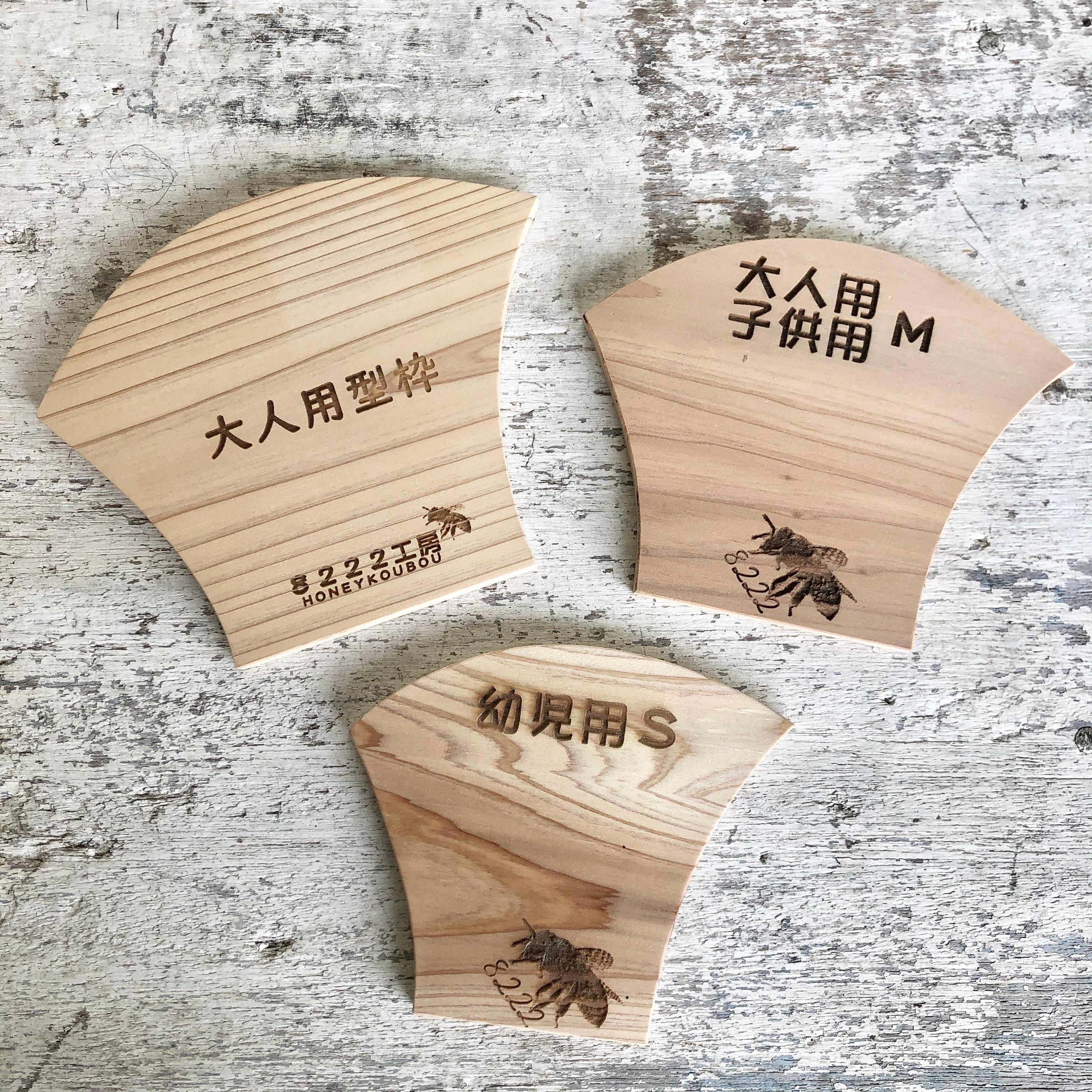 マスク木枠(型紙)