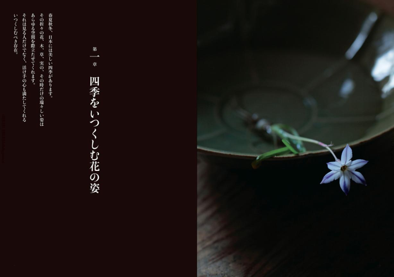 【送料無料】『四季をいつくしむ花の活け方』[書籍] - 画像2