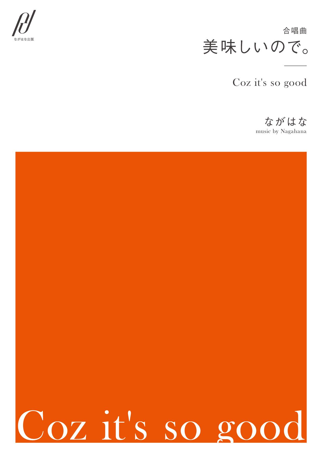 合唱曲「美味しいので。」 DL版(台湾花蓮地震チャリティ曲)