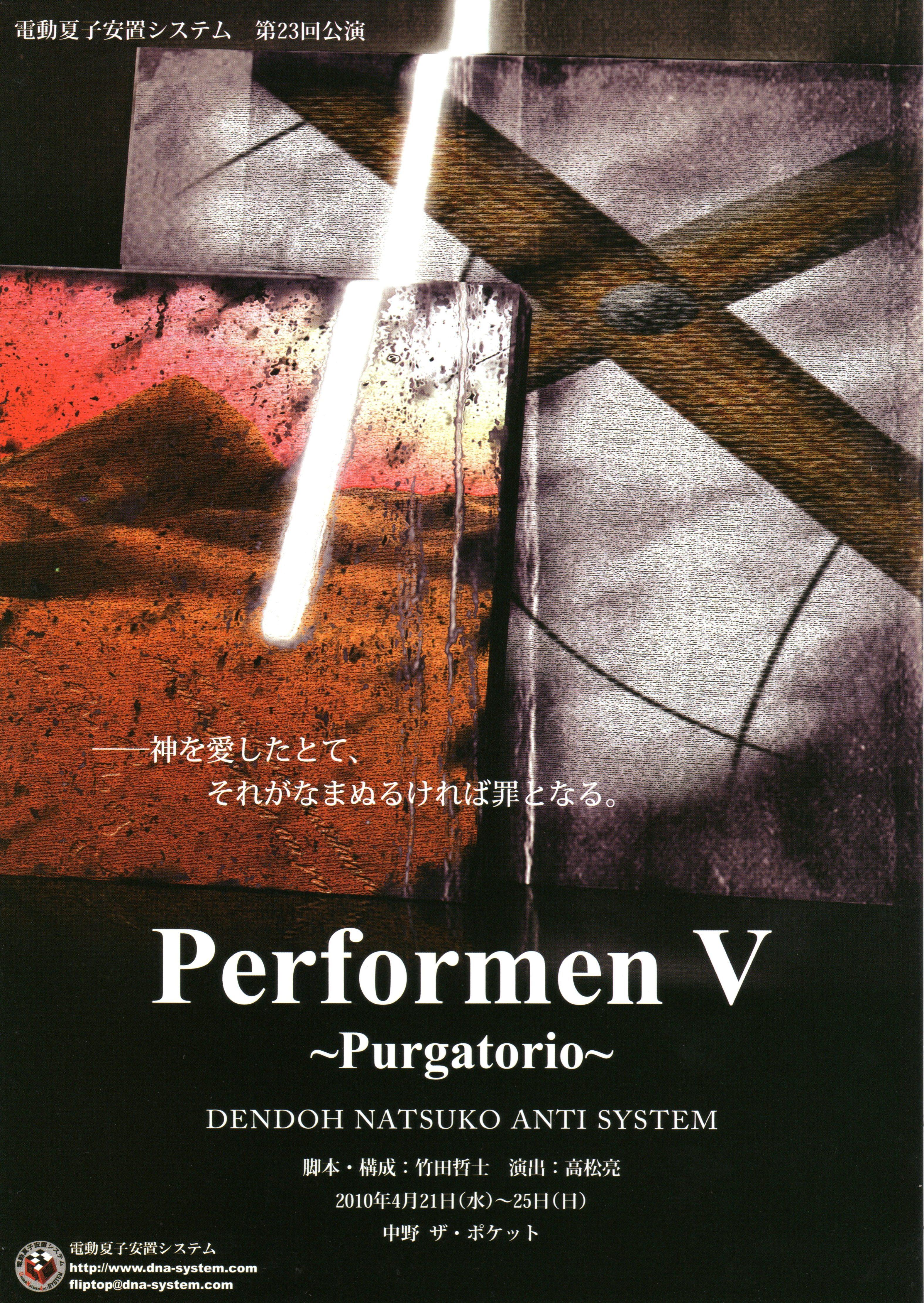DVD 第23回公演『PerformenV~Purgatorio~』(メンテ編)