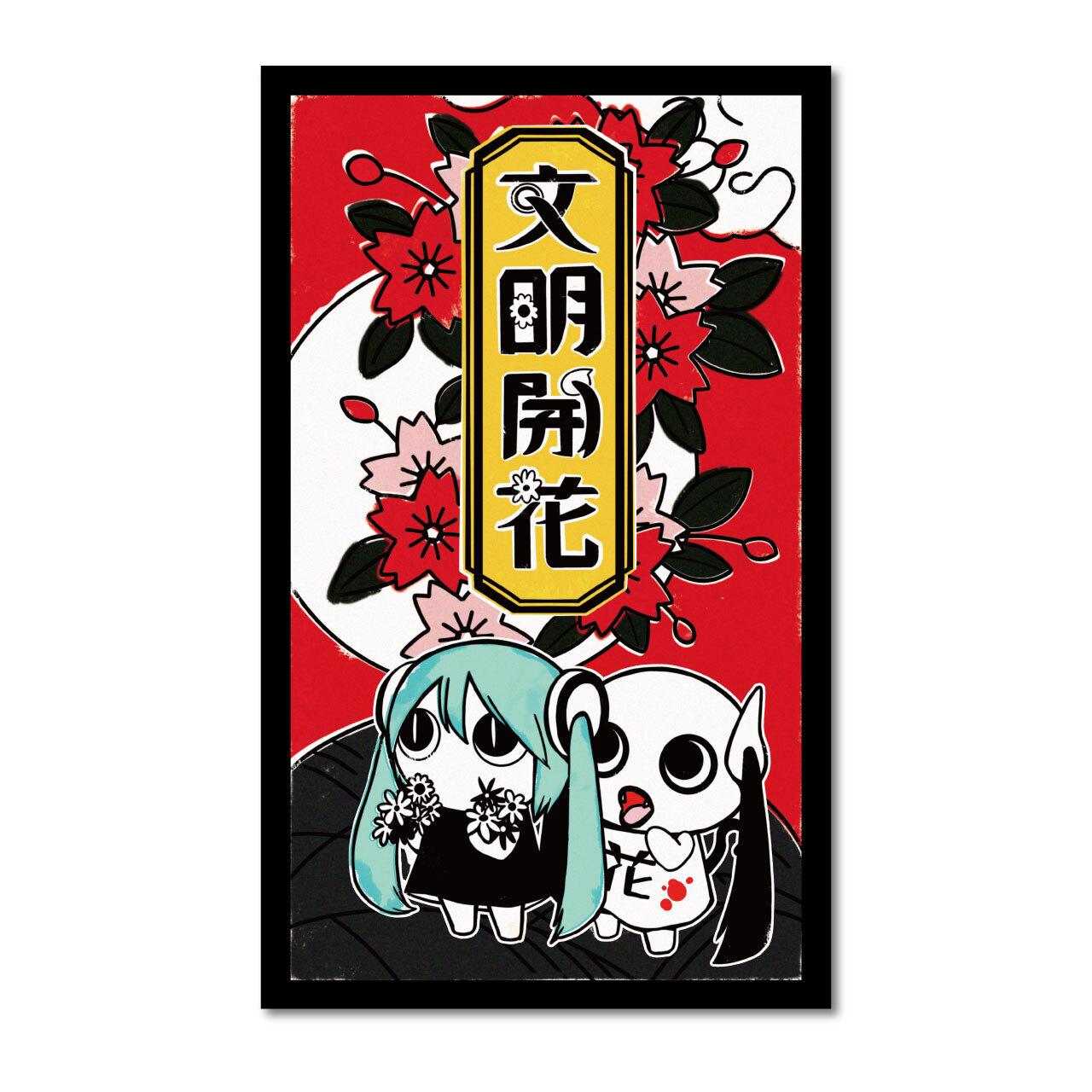 ピノキオピーベストアルバム寿リリースパーティ「文明開花」メッセージカード - 画像1