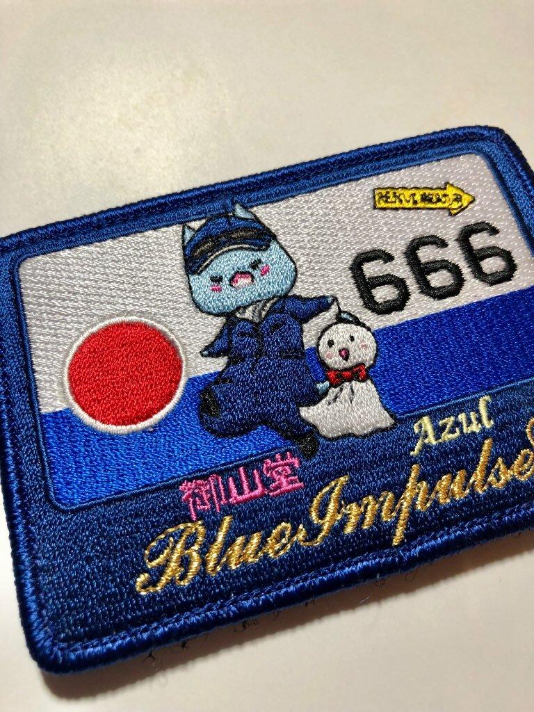 猫と戦車の雑貨店 御山堂✖ひこうき工房Azul~あすーる~/ブルーインパルス そらたの快晴祈願パッチ