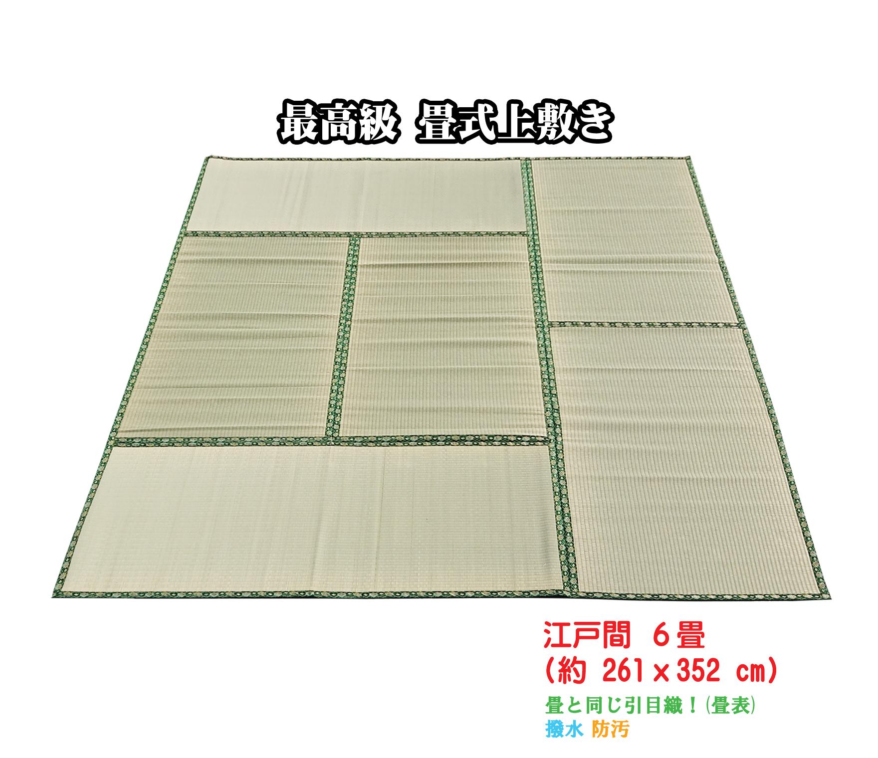 最高級 畳式上敷き(江戸間) 6畳