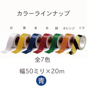 ラインテープ(LTS50) 青