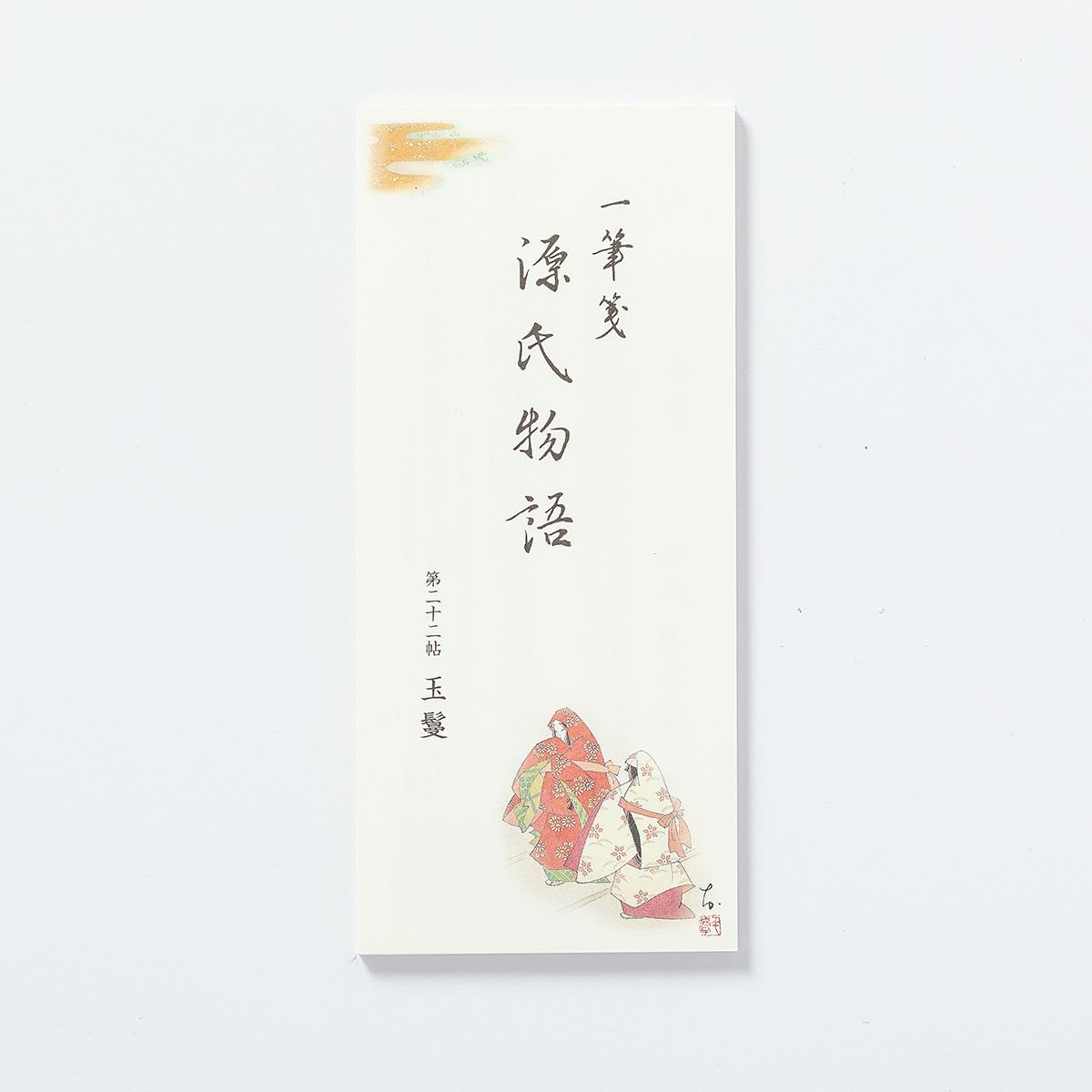 源氏物語一筆箋 第22帖「玉鬘」