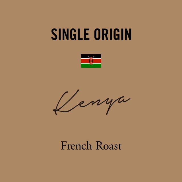 ケニア|深煎り −French Roast−|200g