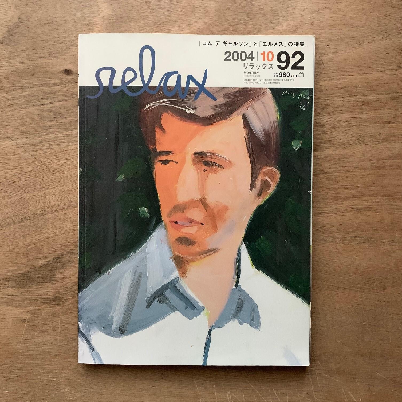 リラックス relax Vol.92  / 2004年10月号 / 「コム・デ・ギャルソン/エルメス」