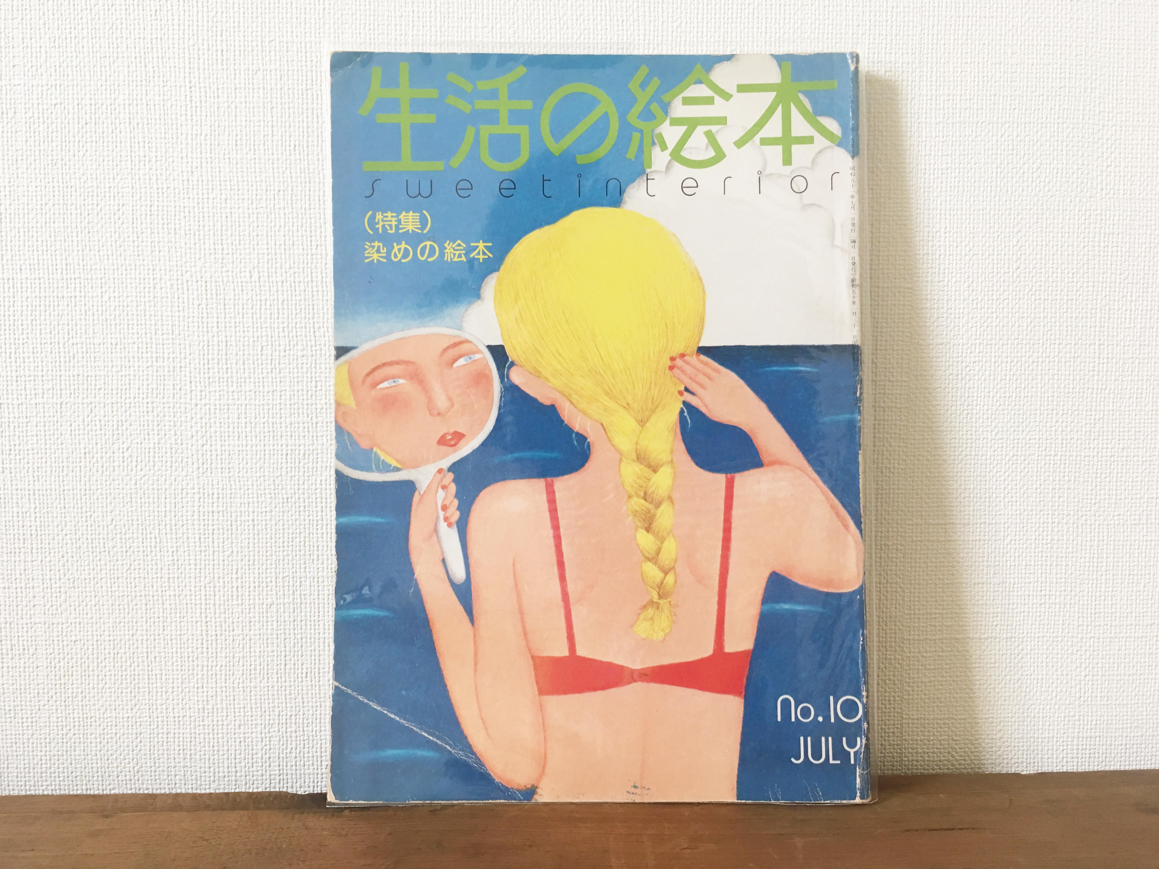 [古本]生活の絵本 No.10 / 1976年7月発行