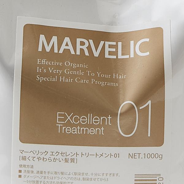 マーベリック EX・トリートメント01 1000g
