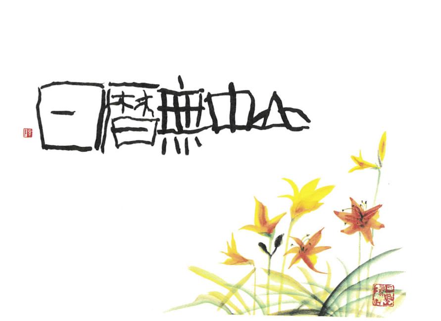 山中無暦日|田嶋陽子