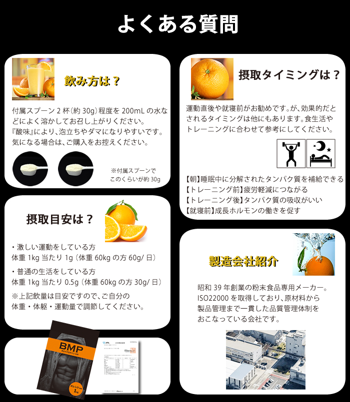 BMPプロテイン オレンジ風味 1kg