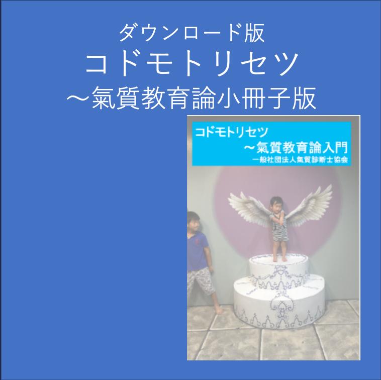 ダウンロード版 コドモトリセツ〜氣質教育論小冊子版