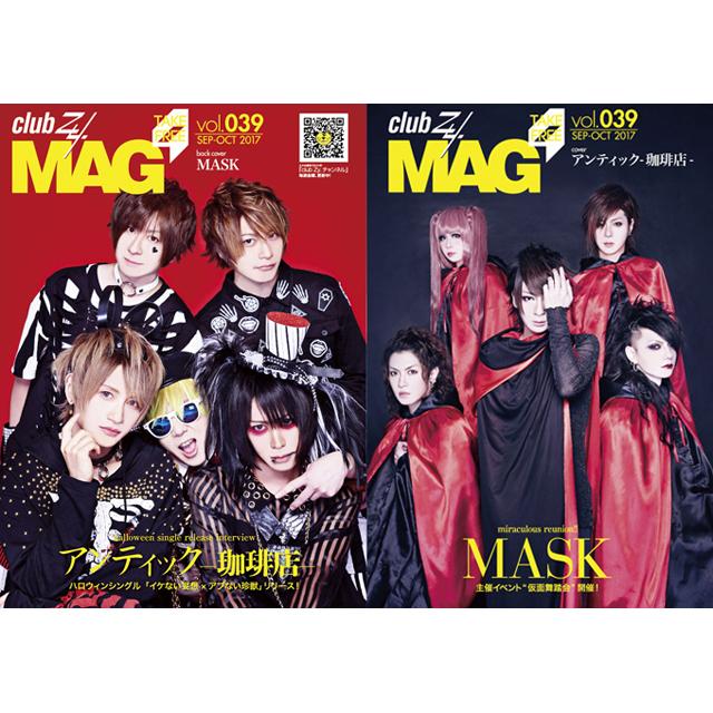 [フリーペーパー]club Zy.MAG Vol.39(アンティック-珈琲店-/MASK)