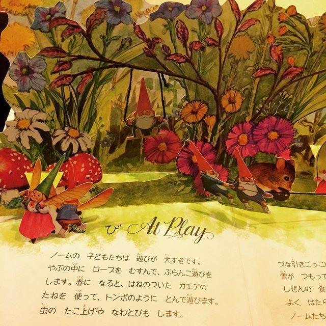 絵本「森の小人ノーム (うごくえほん) 」 - 画像3