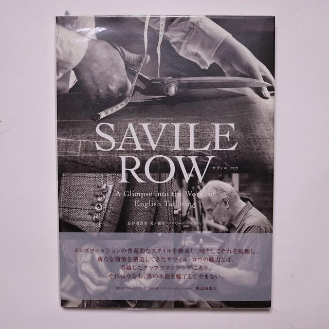 Savile Row(サヴィル・ロウ)  / 長谷川 喜美 エドワード・レイクマン