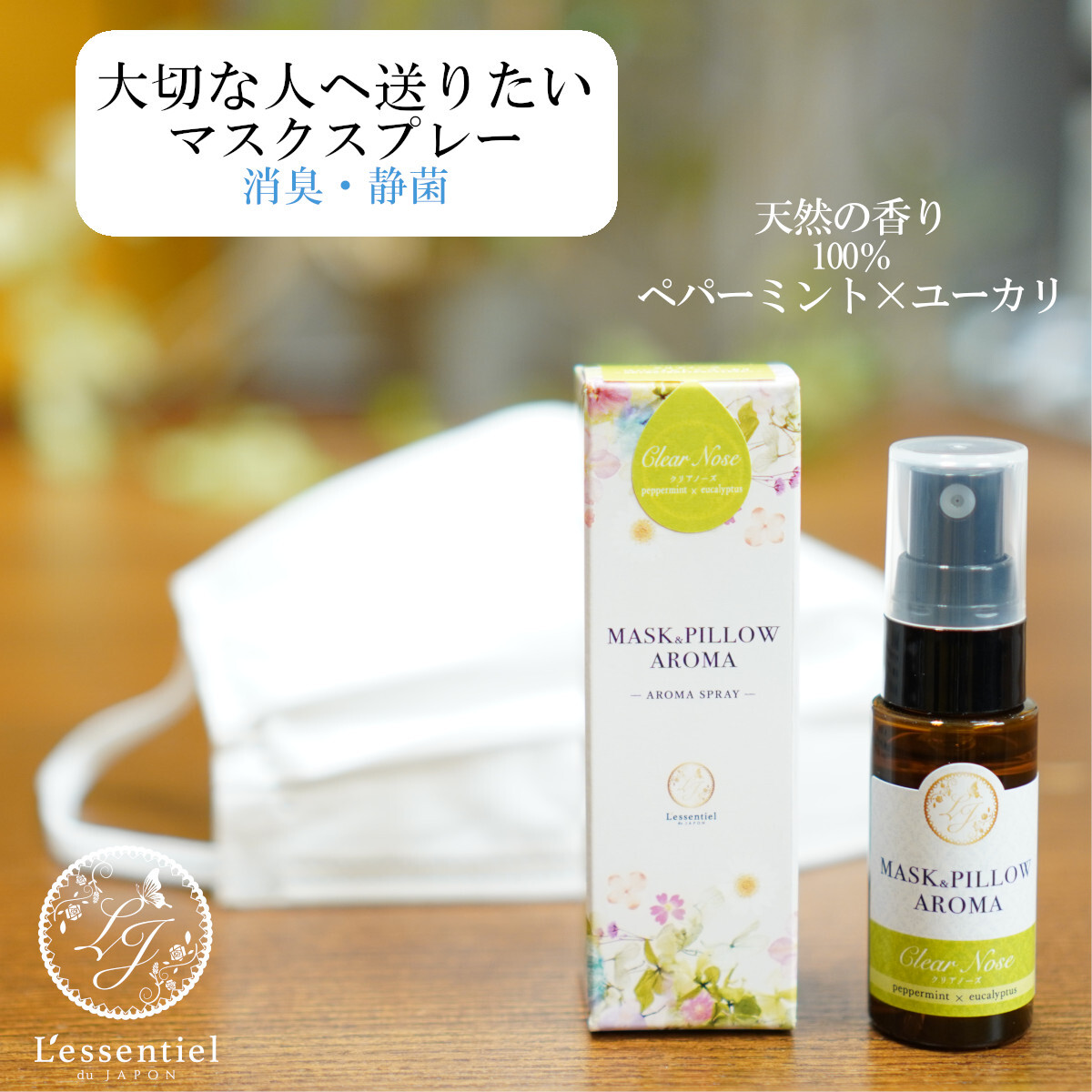 【マスクスプレー】ユーカリ 鼻づまり 箱付き ボタニカル 風邪 花粉対策 消臭 除菌 ピロースプレー アロマスプレー 精油