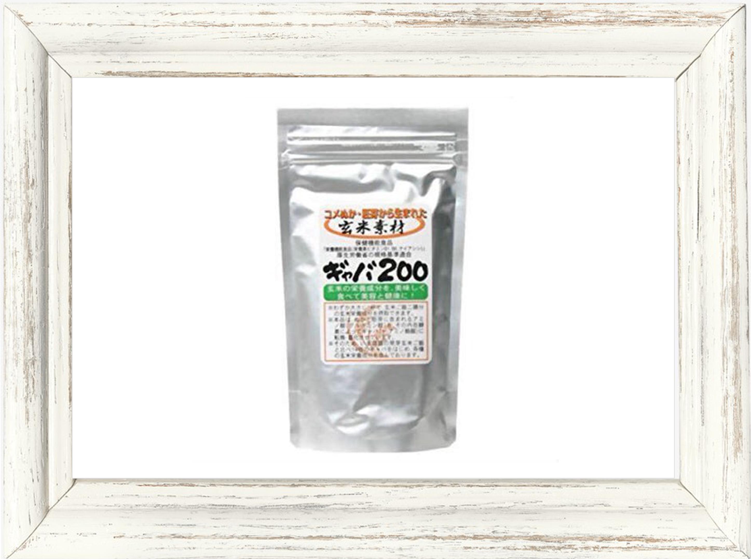 玄米パウダー▶︎玄米素材ギャバ200 150g