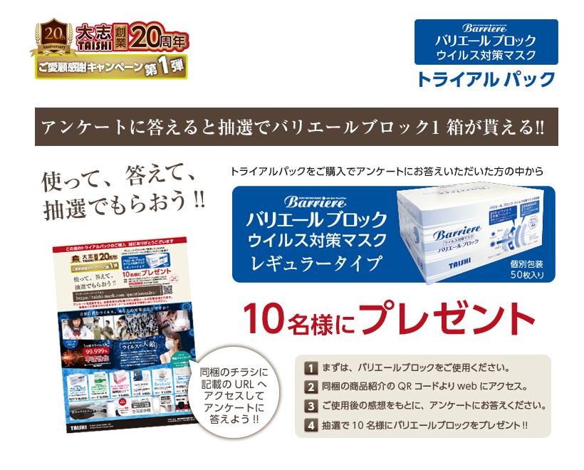 【送料無料】バリエール ブロック トライアルパック5 枚入
