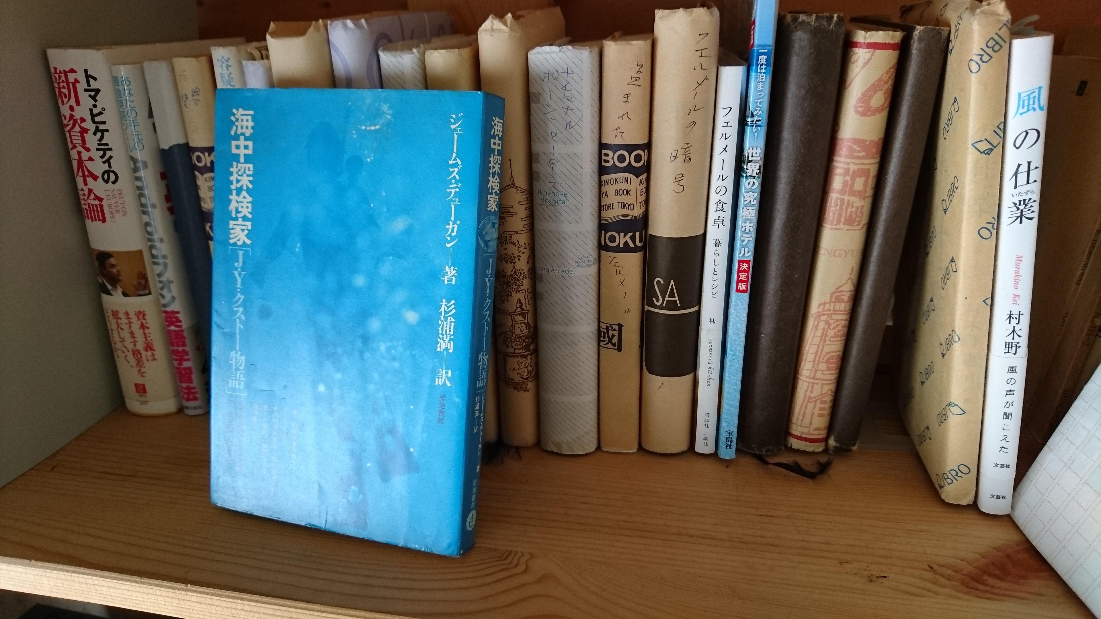 海中探検家J・Y・クストー物語
