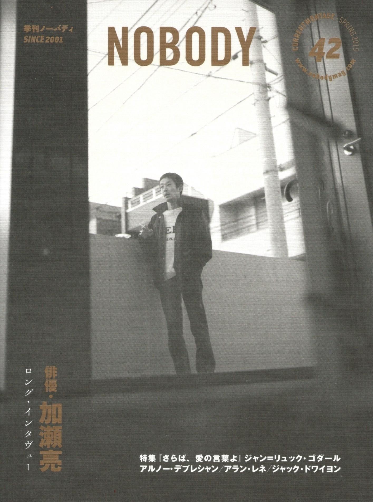 NOBODY issue 42 俳優・加瀬亮