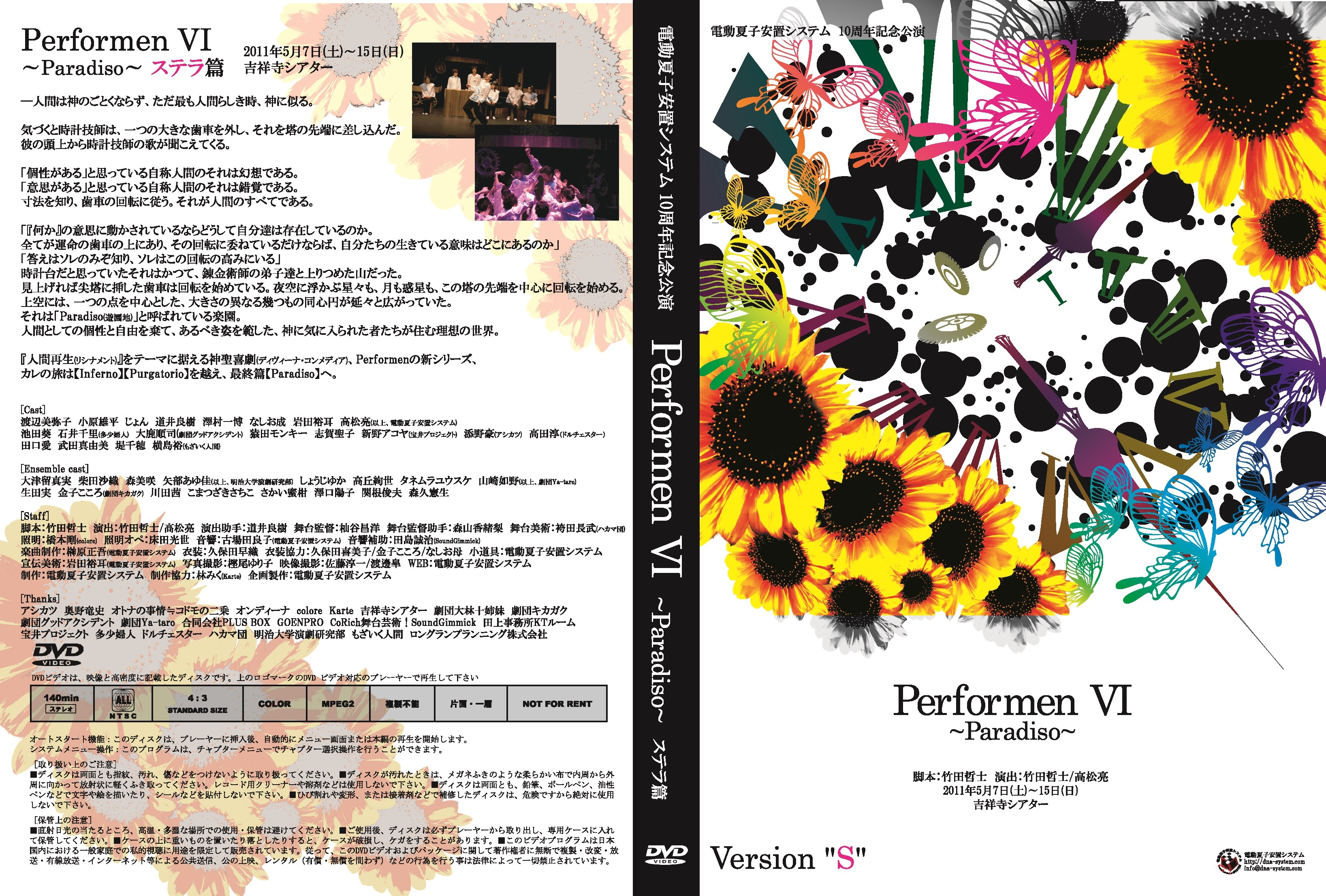 DVD 第25回公演『PerformenVI~Paradiso~』(ステラ編)