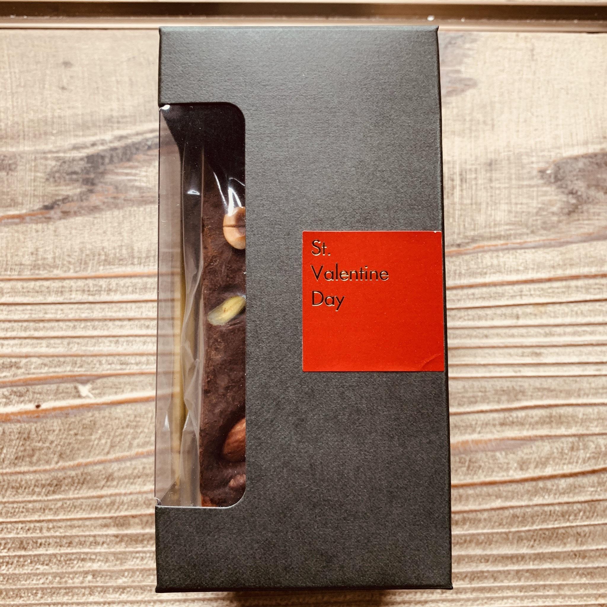 店頭渡し専用 バレンタイン限定(2/11~2/14) ナッツたっぷりベイクチョコレート(ドミニカ産オーガニックチョコレート使用)