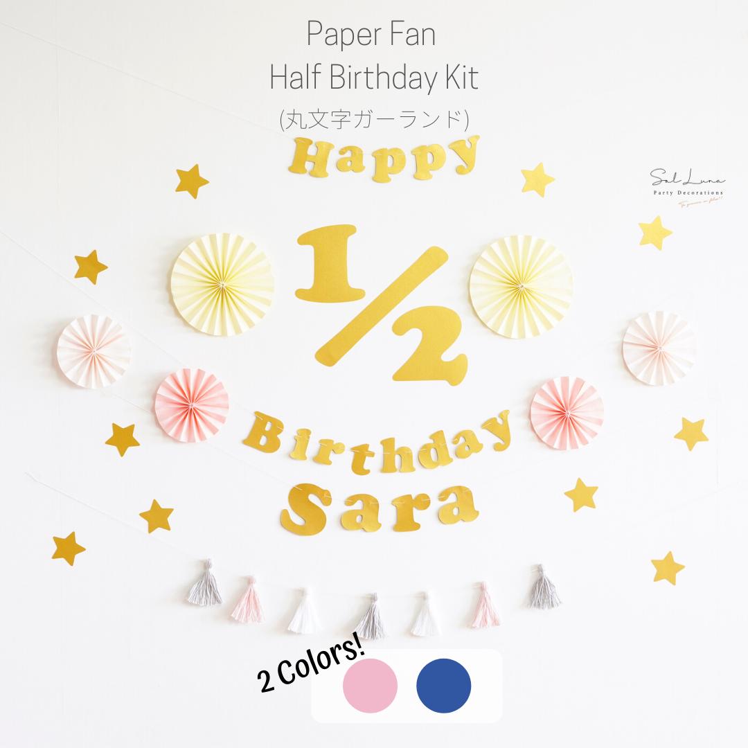 【全2カラー】ペーパーファン ハーフバースデーキット(丸文字ガーランド) 誕生日 ガーランド 飾り付け
